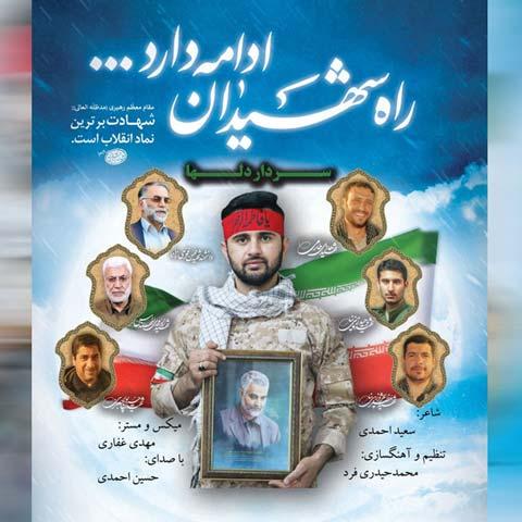 دانلود آهنگ حسین احمدی سردار دلها
