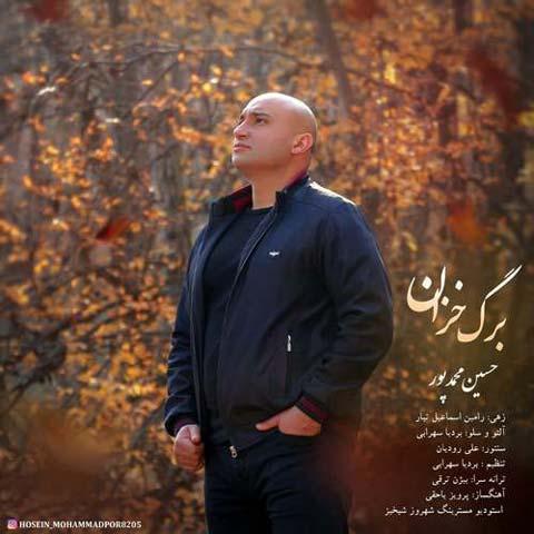 دانلود آهنگ حسین محمدپور برگ خزان