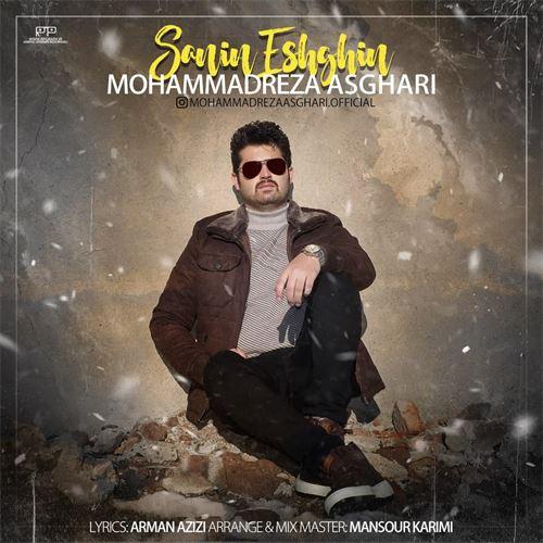 دانلود آهنگ محمدرضا اصغری سنین عشقین