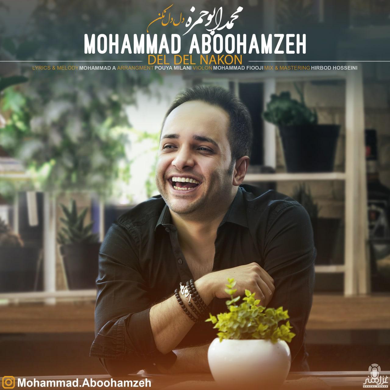 دانلود آهنگ محمد ابوحمزه دل دل نکن