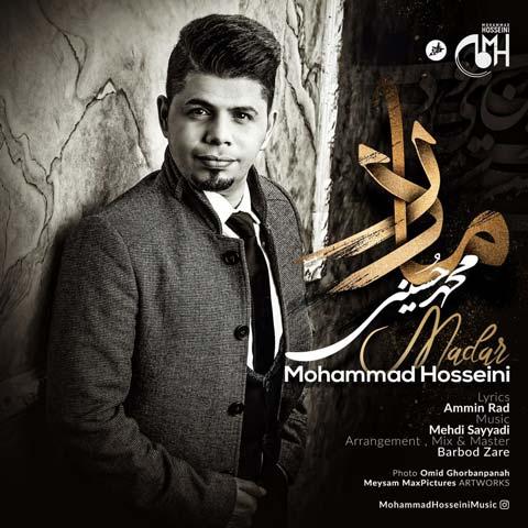 دانلود آهنگ محمد حسینی مادر