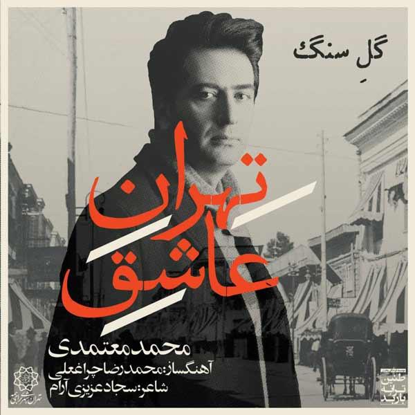 دانلود آهنگ بی خاطره از محمد معتمدی