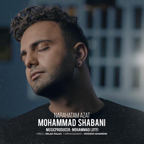 دانلود آهنگ محمد شعبانی ناراحتم ازت