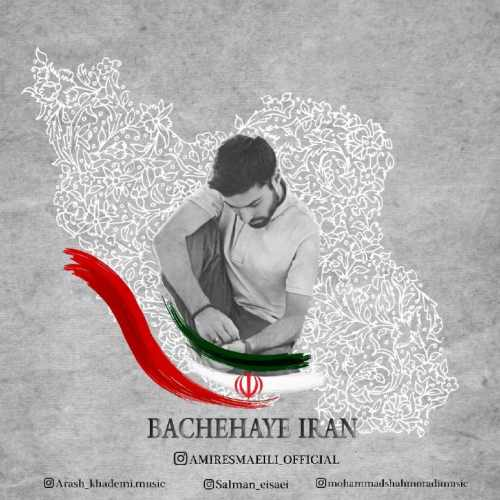 دانلود آهنگ امیر اسماعیلی بچه های ایران