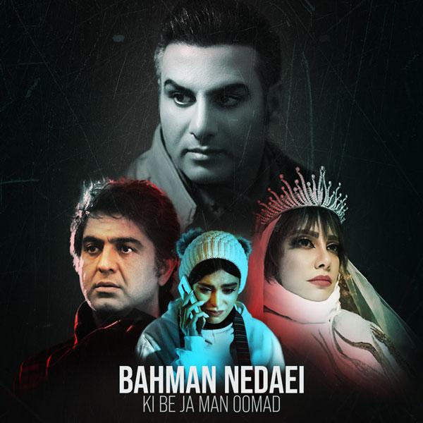 دانلود آهنگ بهمن ندایی کی به جا من اومد