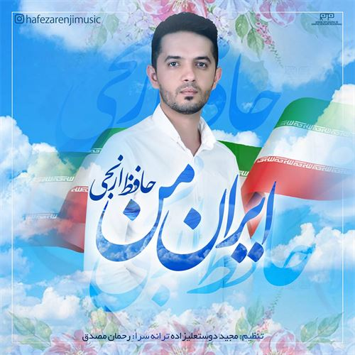 دانلود آهنگ حافظ ارنجی ایران من