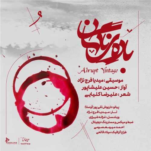 دانلود آهنگ حسین علیشاپور باده ناگهان