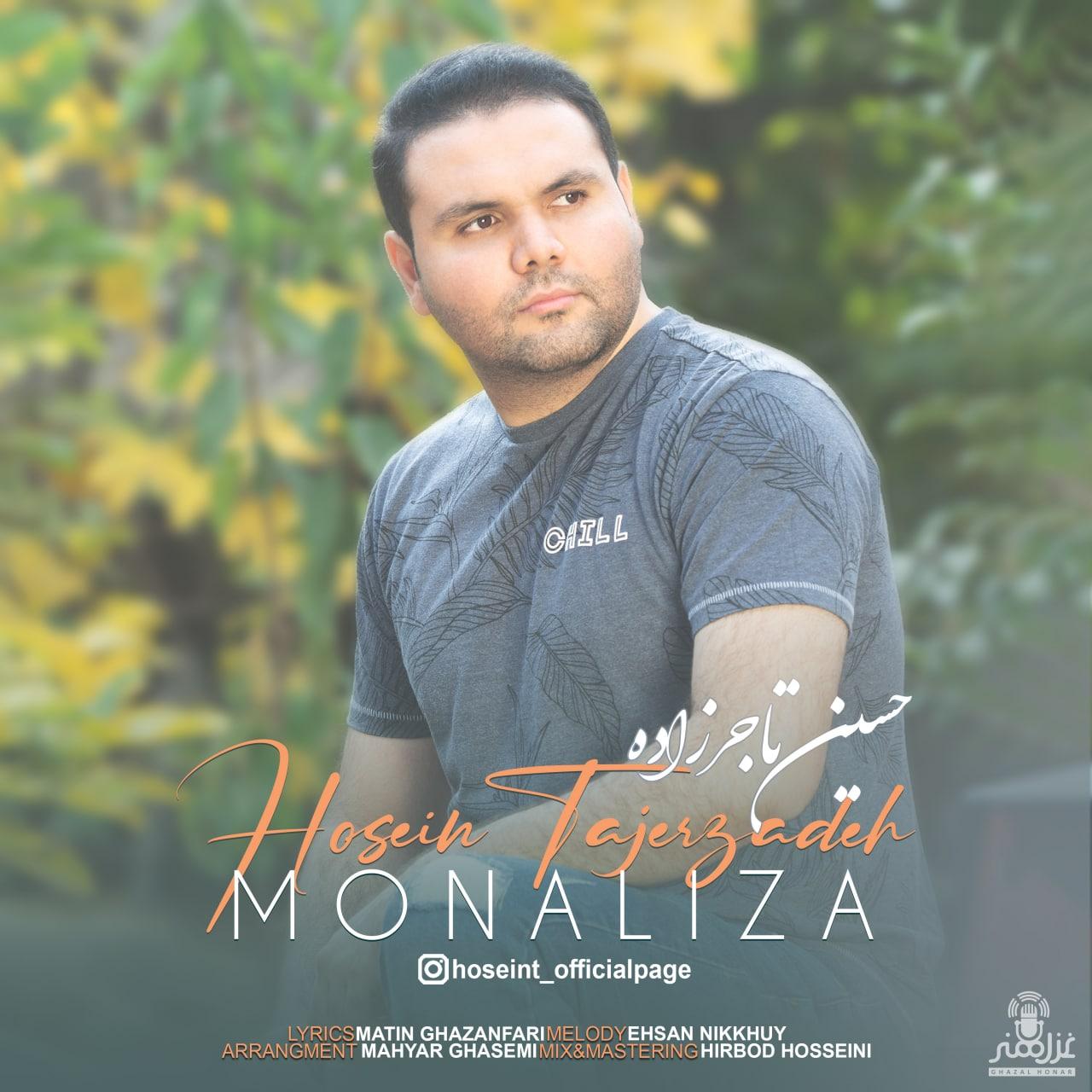 دانلود آهنگ حسین تاجرزاده مونالیزا