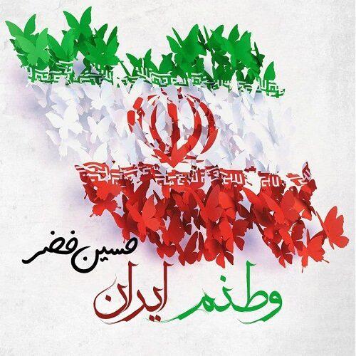 دانلود آهنگ حسین خضر وطنم ایران