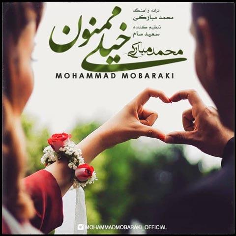 دانلود آهنگ محمد مبارکی خیلی ممنون