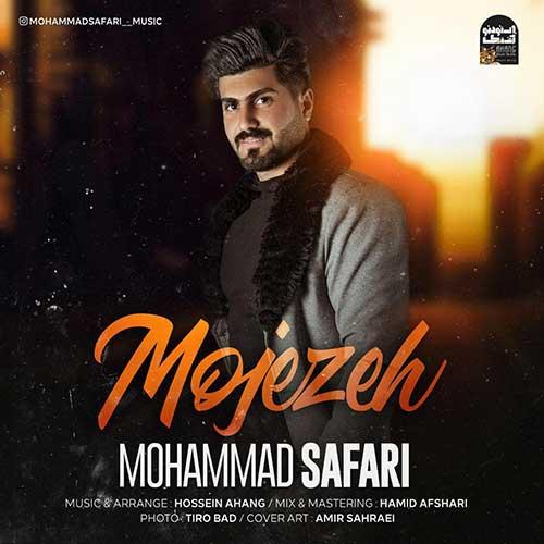 دانلود آهنگ محمد صفری معجزه