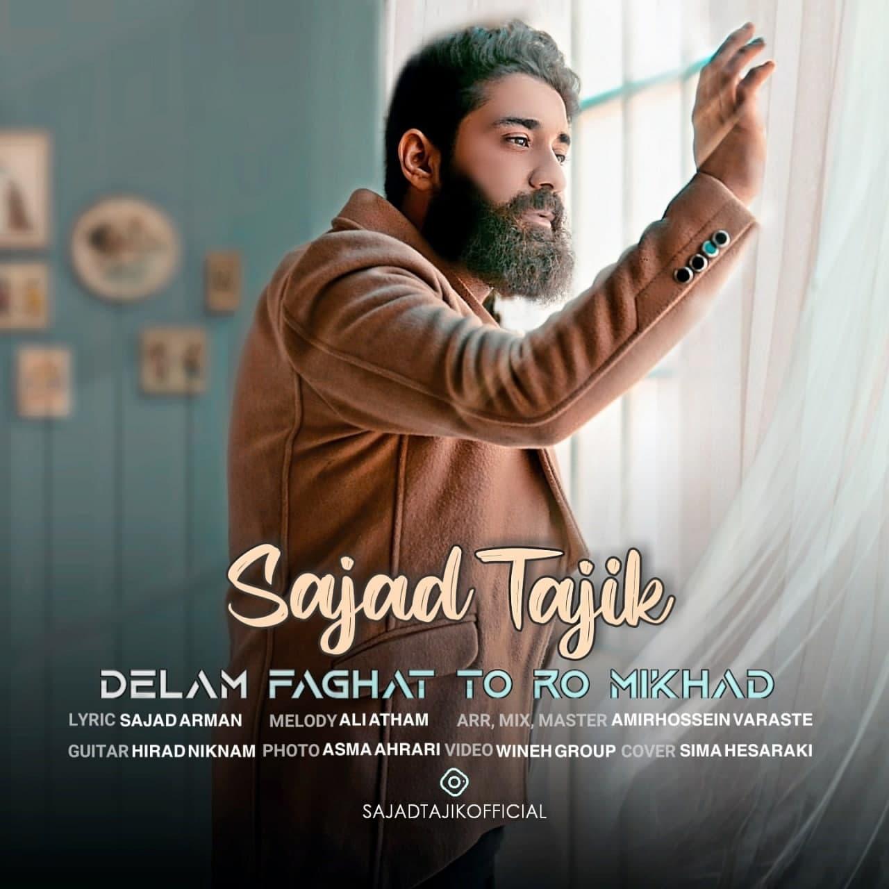 دانلود آهنگ سجاد تاجیک دلم فقط تو رو میخواد