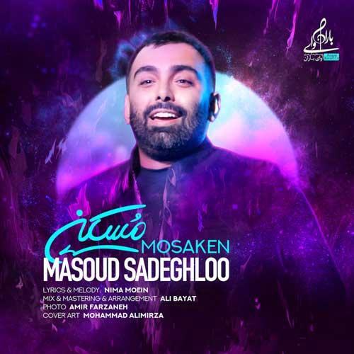 دانلود آهنگ هر چقدر رو اعصاب من بکوبی باز مسکنی برای من خوبی از مسعود صادقلو