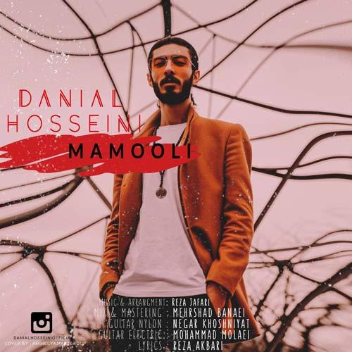 دانلود آهنگ دانیال حسینی معمولی
