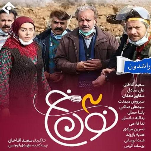 دانلود آهنگ حسین صفامنش و صادق آزمند نون خ 3
