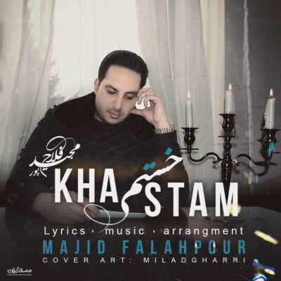 دانلود آهنگ خستم از مجید فلاح پور