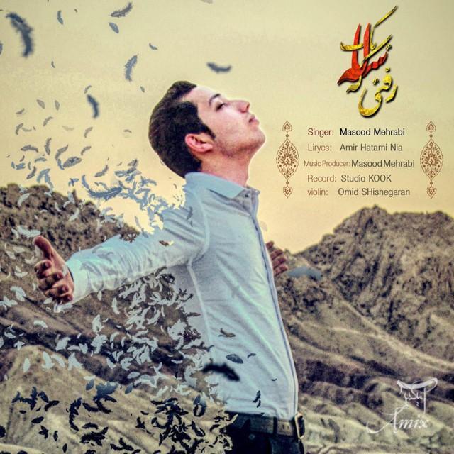 دانلود آهنگ مسعود مهرابی یک ساله که رفتی