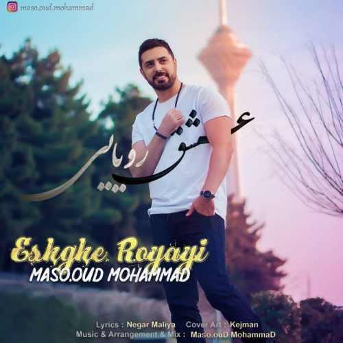 دانلود آهنگ مسعود محمد عشق رویایی