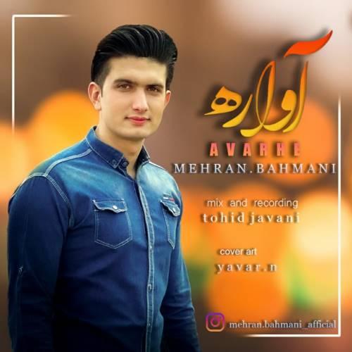 دانلود آهنگ مهران بهمنی آواره