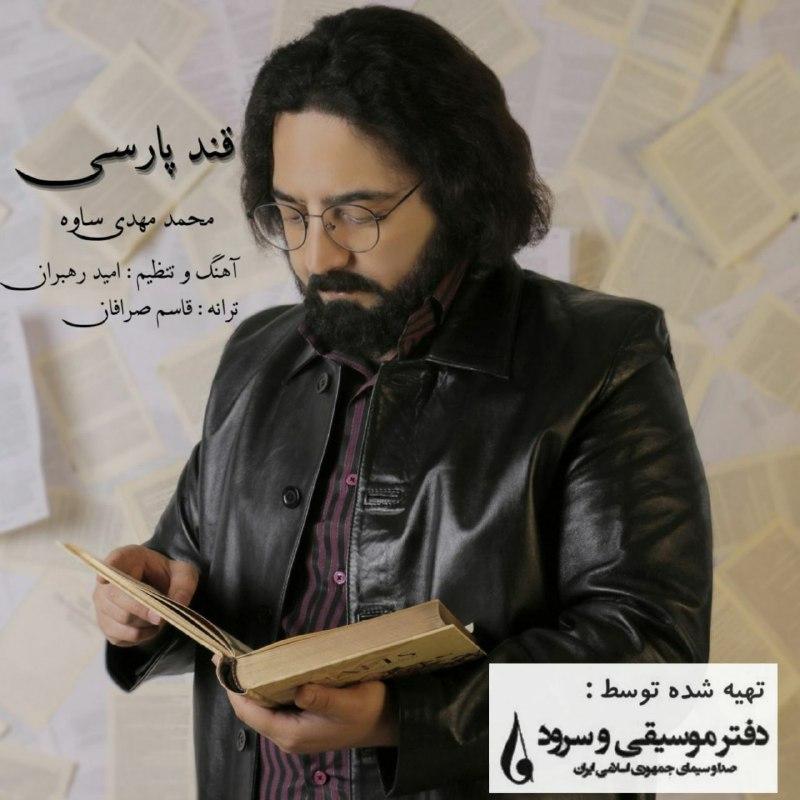 دانلود آهنگ محمدمهدی ساوه قند پارسی