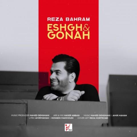 دانلود آهنگ یک بی خبر از راه رسید جان مرا برد از رضا بهرام