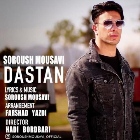 دانلود آهنگ داستان از سروش موسوی
