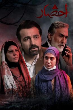 دانلود آهنگ تیتراژ سریال احضار رمضان 1400 از شبکه 1