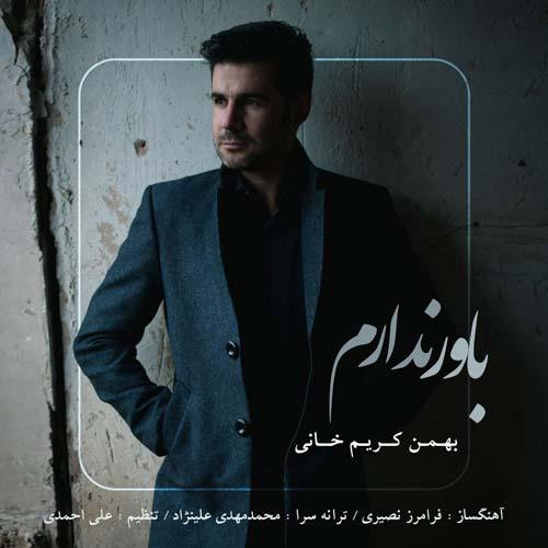 دانلود آهنگ بهمن کریم خانی باور ندارم