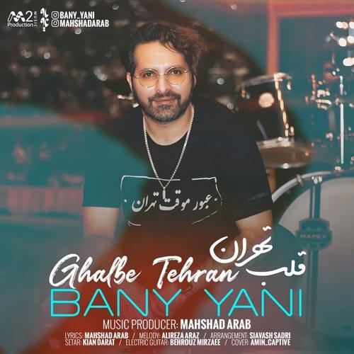 دانلود آهنگ بانی یانی قلب تهران