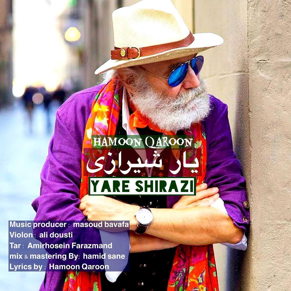 دانلود آهنگ هامون قارون یار شیرازی