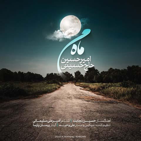 دانلود آهنگ امیرحسین حاج حسینی ماه من
