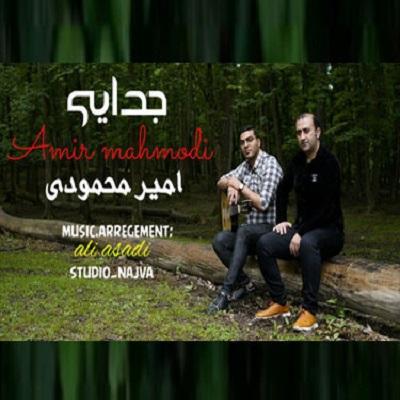 دانلود آهنگ امیر محمودی جدایی