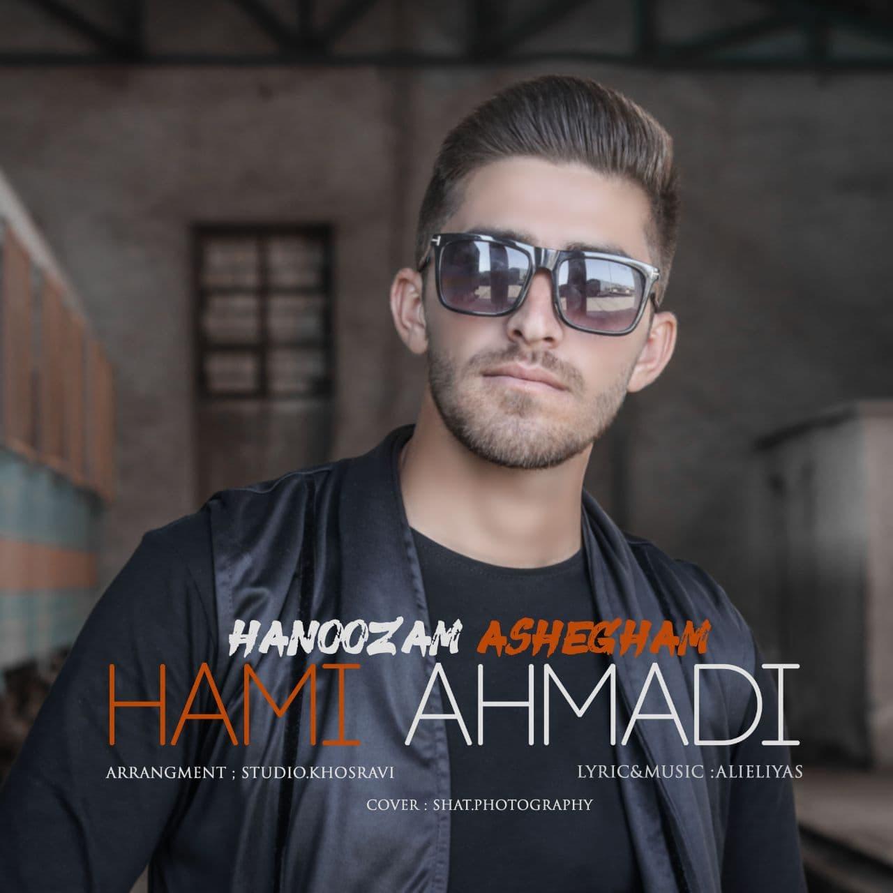دانلود آهنگ حامی احمدی هنوزم عاشقم