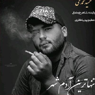 دانلود آهنگ حمید محمدی تنهاترین آدم شهر
