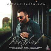 دانلود آهنگ مغرور بی قلب تو کجا بودی حالم بد شد پریشب از مسعود صادقلو