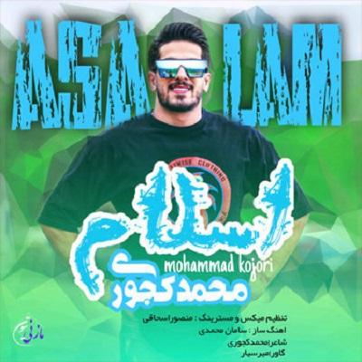 دانلود آهنگ محمد کجوری السلام