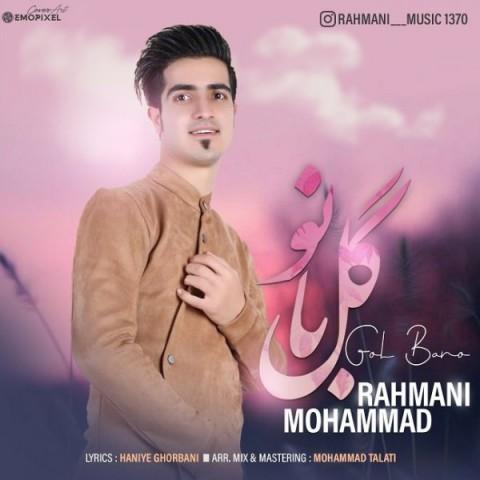 دانلود آهنگ محمد رحمانی گل بانو