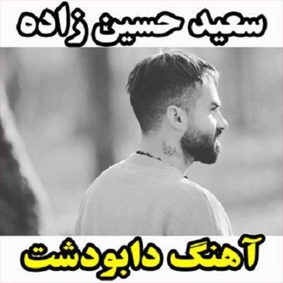 دانلود آهنگ سعید حسین زاده دابودشت