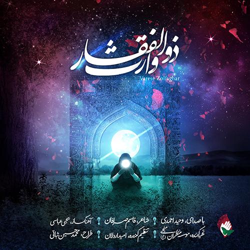دانلود آهنگ وحید احمدی وارث ذوالفقار