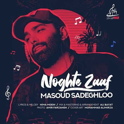 دانلود آهنگ [نقطه ضعف] اگه عاشقت بشم بد میشه هاا از مسعود صادقلو