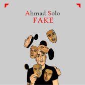 دانلود آهنگ به یه دروغ قشنگ مثل بچگیات قلبتو دادی از احمد سلو