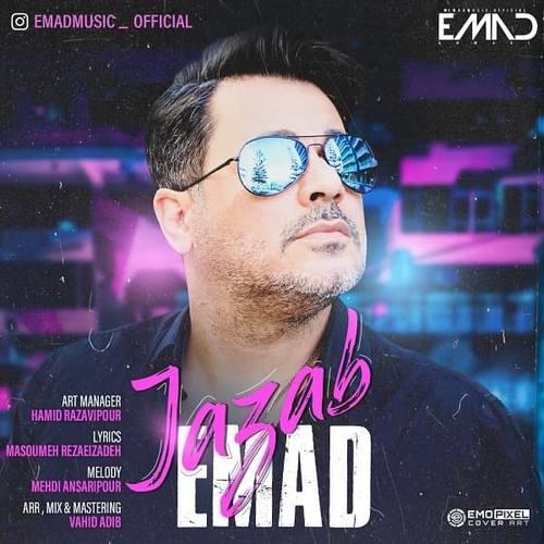 دانلود آهنگ جذاب از عماد احمدی