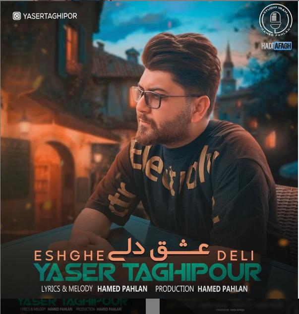 دانلود آهنگ عشق دلی از یاسر تقی پور