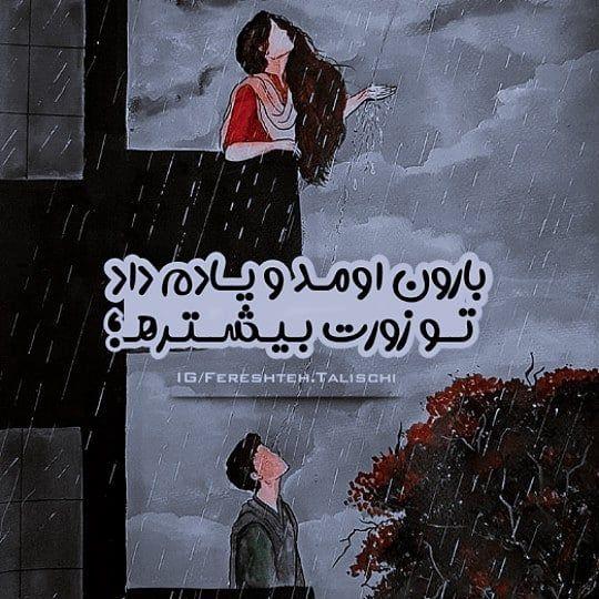 دانلود آهنگ بارون اومد و یادم داد تو زورت بیشتره با صدای دختر