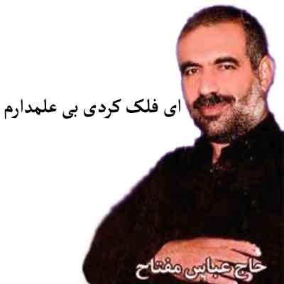 دانلود مداحی دشتی چرا ای دل ای دوست غم ریشه جونم گرفته از عباس مفتاح