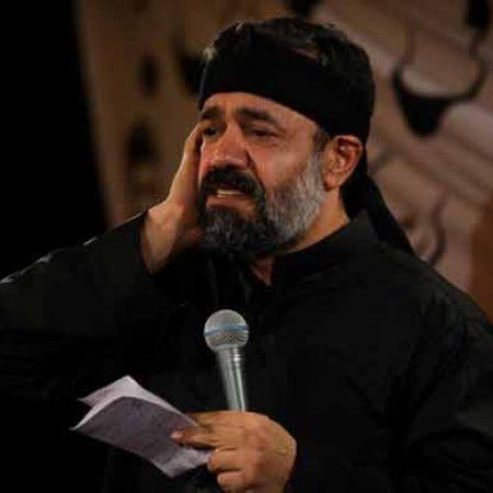 دانلود مداحی تو اون خاک و خون تو آتیش به قلب خدا میزنی از محمود کریمی