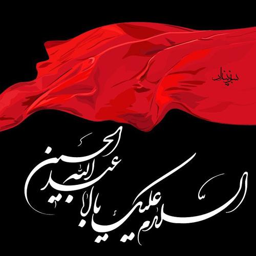 دانلود مداحی ترکی علمداریم وفاداریم بلیم سیندی اویان قارداش از محمد حشمتی