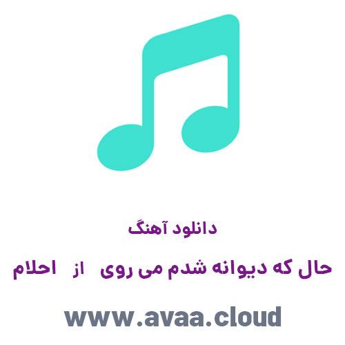 دانلود آهنگ افغانی حال که دیوانه شدم میروی از احلام