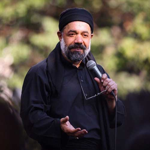 دانلود مداحی یاد عمو بخیر که تو مثل عمو جون منی از محمود کریمی