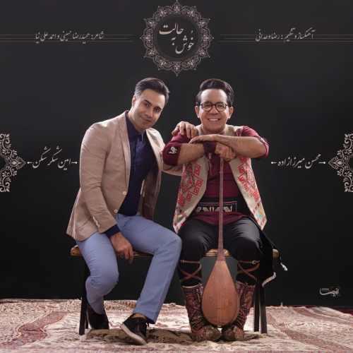 دانلود آهنگ خوشبحالت از محسن میرزازاده و امین شکرشکن